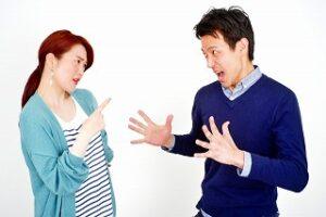 夫婦喧嘩を繰り返す